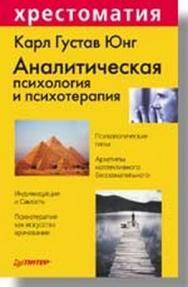 Аналитическая психология и психотерапия. Хрестоматия ISBN 5-318-00378-8