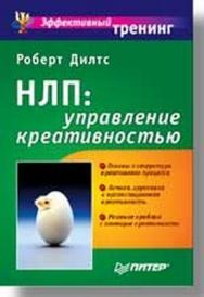 НЛП: управление креативностью ISBN 5-318-00382-6