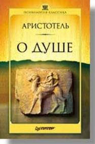 О душе ISBN 5-318-00390-7