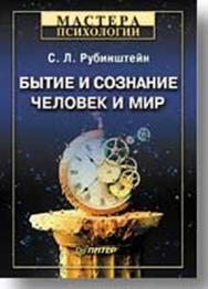 Бытие и сознание. Человек и мир ISBN 5-318-00720-1
