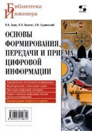 Основы формирования, передачи и приема цифровой информации ISBN 978-5-321-01961-0