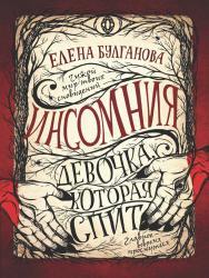 Девочка, которая спит : роман — (Инсомния). ISBN 978-5-353-08952-0