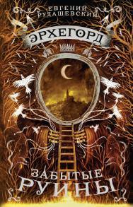 Забытые руины : роман — (Эрхегорд) ISBN 978-5-353-09055-7