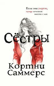 Сёстры : роман — (BestThriller). ISBN 978-5-353-09085-4