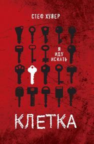 Клетка : роман — (BestThriller) ISBN 978-5-353-09147-9