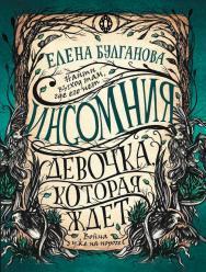 Девочка, которая ждет : роман — (Инсомния). ISBN 978-5-353-09150-9