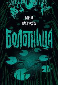 Болотница : роман ISBN 978-5-353-09175-2