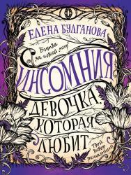 Девочка, которая любит : роман— (Инсомния). ISBN 978-5-353-09233-9