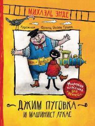 Джим Пуговка и машинист Лукас : сказочная повесть ISBN 978-5-353-09245-2