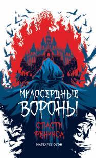 Спасти Феникса : роман  — (Милосердные Вороны). ISBN 978-5-353-09261-2