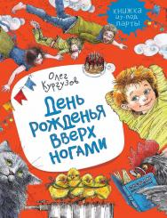 День рожденья вверх ногами : рассказы  — (Книжка из-под парты). ISBN 978-5-353-09318-3