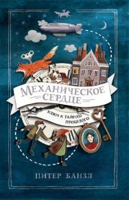 Механическое сердце : роман — (Механическое сердце). ISBN 978-5-353-09324-4