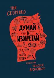 Думай и изобретай ISBN 978-5-353-09358-9