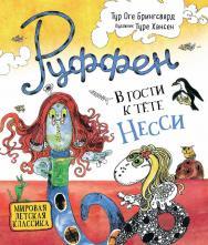 Руффен. В гости к тете Несси : сказка  — (Руффен). ISBN 978-5-353-09385-5