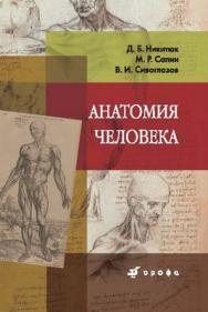 Анатомия человека ISBN 978-5-358-03527-0