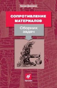 Сопротивление материалов. Сборник задач ISBN 978-5-358-06961-9