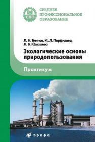 Экологические основы природопользования. Практикум ISBN 978-5-358-07225-1