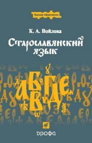 Старославянский язык ISBN 978-5-358-08088-1