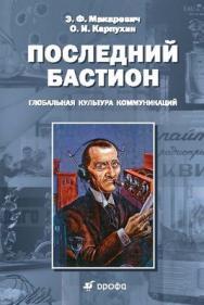 Последний бастион. Глобальная культура коммуникаций ISBN 978-5-358-09687-5