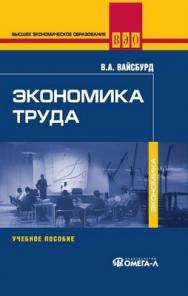 Экономика труда: Учебное пособие. ISBN 978-5-370-01703-2
