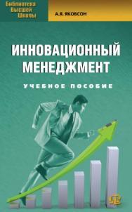 Инновационный менеджмент ISBN 978-5-370-02637-9