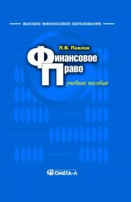 Финансовое право ISBN 978-5-370-02657-5
