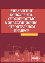 Управление конкурентоспособностью в инвестиционно-строительном бизнесе ISBN 978-5-370-02857-1