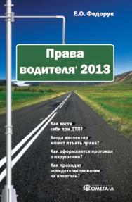 Права водителя' 2013 ISBN 978-5-370-02945-5
