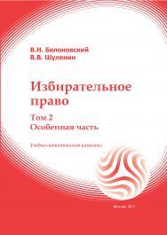 Избирательное право: учебное пособие: в 2-х томах. Т.2 (особенная часть) ISBN 978-5-374-00018-4