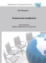 Психология конфликта: хрестоматия: учебное пособие ISBN 978-5-374-00088-7