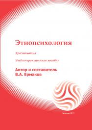 Этнопсихология: хрестоматия: учебное пособие ISBN 978-5-374-00163-1