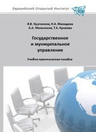 Государственное и муниципальное управление: учебное пособие ISBN 978-5-374-00183-9