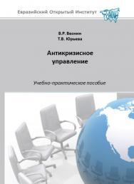 Антикризисное управление: учебное пособие ISBN 978-5-374-00197-6