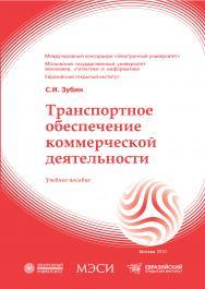 Транспортное обеспечение коммерческой деятельности: учебное пособие ISBN 978-5-374-00403-8