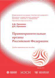 Правоохранительные органы Российской Федерации: учебное пособие ISBN 978-5-374-00472-4