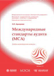 Международные стандарты аудита (МСА): учебное пособие ISBN 978-5-374-00502-8