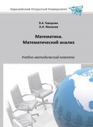 Математика. Математический анализ: учебное пособие ISBN 978-5-374-00585-1