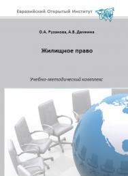 Жилищное право: учебное пособие ISBN 978-5-374-00591-2