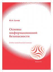 Основы информационной безопасности: учебное пособие ISBN 978-5-374-00602-5