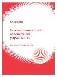 Документационное обеспечение управления: учебное пособие ISBN 978-5-374-00603-2