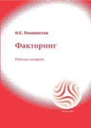 Факторинг: рабочая тетрадь ISBN 978-5-374-00605-6