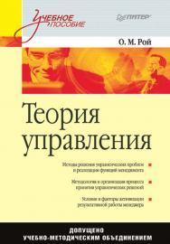 Теория управления: Учебное пособие. — (Серия «Учебное пособие») ISBN 978-5-388-00067-5