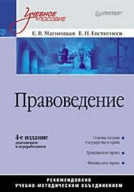 Правоведение: Учебное пособие, 4-е издание, дополненное и переработанное ISBN 978-5-388-00100-9