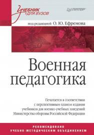 Военная педагогика. Учебник для вузов. — (Серия «Учебник для вузов») ISBN 978-5-388-00127-6