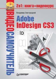 Видеосамоучитель. Adobe InDesign CS3 (+CD). — (Серия «Видеосамоучитель») ISBN 978-5-388-00150-4