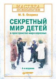 Секретный мир детей в пространстве мира взрослых. 4-е изд. ISBN 978-5-388-00184-9