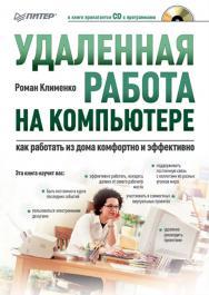 Удаленная работа на компьютере: как работать из дома комфортно и эффективно (+CD) ISBN 978-5-388-00197-9