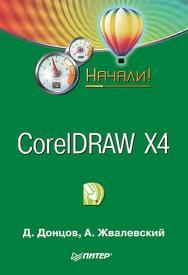 CorelDRAW X4. Начали! — (Серия «Начали!») ISBN 978-5-388-00288-4