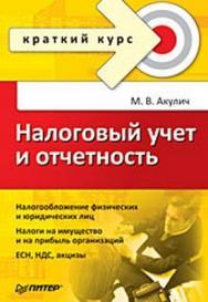 Налоговый учет и отчетность. Краткий курс ISBN 978-5-388-00310-2