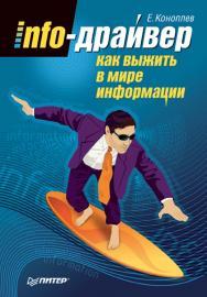 Info-драйвер: Как выжить в мире информации ISBN 978-5-388-00328-7
